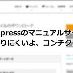 digipress Attractive 覚書
