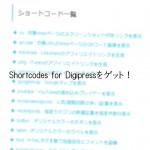 DigiPressのショートコード集、Shortcodes for Digipressを使ってみた!