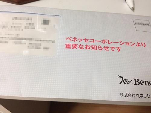 ベネッセから500円送られてきた!