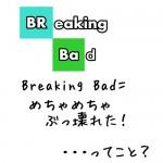 Breaking Bad 真面目なオッサンのひどいぶっ壊れ方