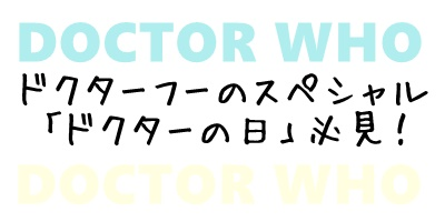 Huluにドクター・フー50周年スペシャル「ドクターの日」登場 必見!