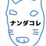 落書き→イラスト変換ツール by グーグル