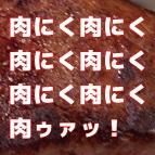 アウトバックステーキハウス幕張店で肉を食ってきた!