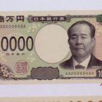 新札発表 1万円札の人が小堺一機に見える